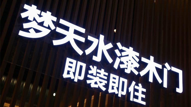 2018.7广州建博会-发光字10.jpg