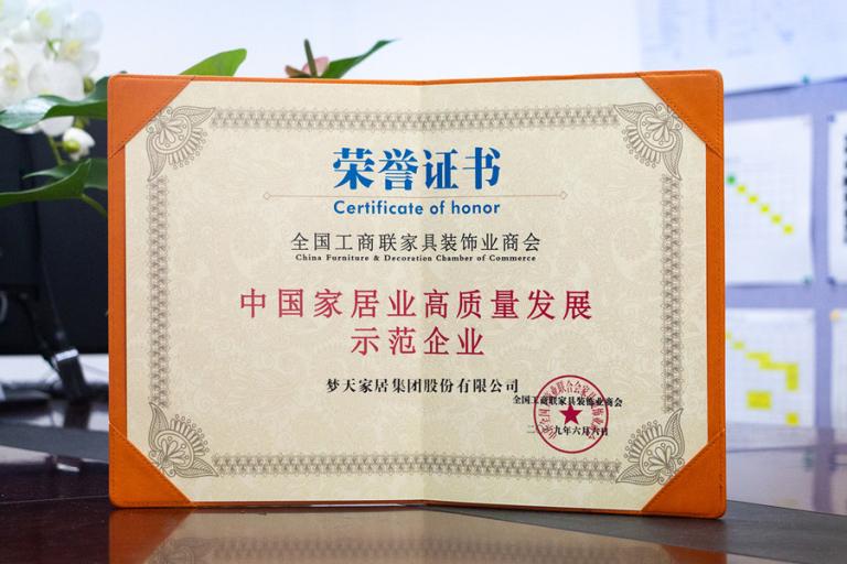 """3、梦天获""""中国家居业高质量发展示范企业""""荣誉.jpg"""