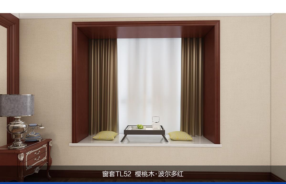 窗套-TL52线条_03.jpg