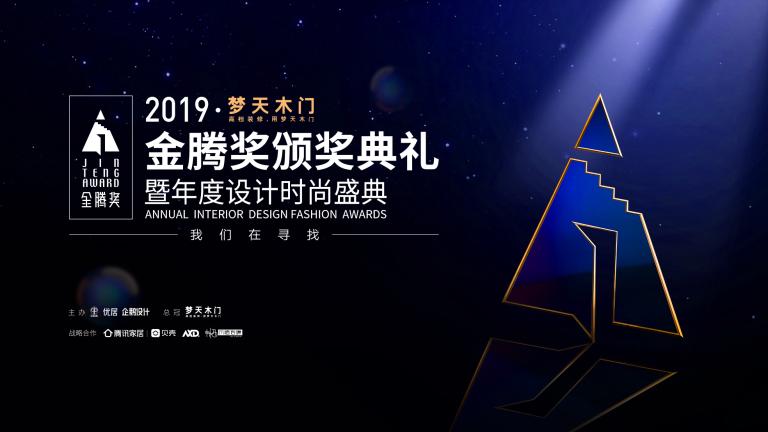 2019金腾奖颁奖典礼主kv1.jpg
