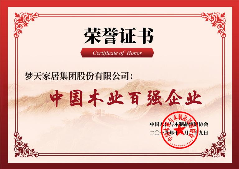 25-2 中国木业百强企业.jpg
